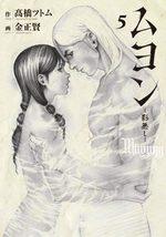 Muyung -Kagenashi- 5