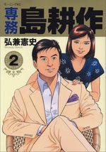 Senmu Shima Kôsaku 2 Manga