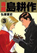 Senmu Shima Kôsaku 3 Manga