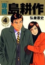 Senmu Shima Kôsaku 4 Manga