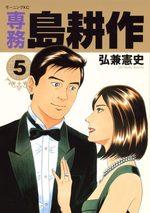 Senmu Shima Kôsaku 5 Manga