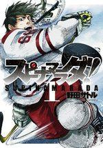 Supinamarada! 1 Manga
