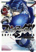Supinamarada! 2 Manga