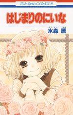 La nouvelle vie de Niina 1 Manga