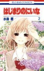 La nouvelle vie de Niina 2 Manga