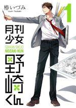 Gekkan Shôjo Nozaki-kun # 1