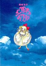 End of The World 1 Manga