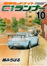 Wangan Midnight - C1 Runner 10 Manga