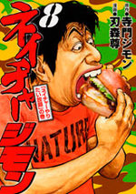 Nature Jimon 8 Manga