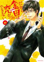 Dakara Kaneda ha Koi ga Dekinai 1 Manga