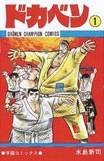Dokaben 1 Manga