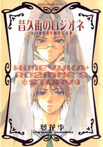 Natsukashi Machi no Rozione 1 Manga