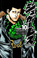 Sugarless 10 Manga