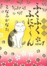 Fuku-Fuku Funyan New 1 Manga