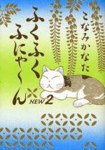 Fuku-Fuku Funyan New 2 Manga