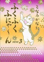 Fuku-Fuku Funyan New 3 Manga