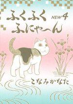 Fuku-Fuku Funyan New 4 Manga