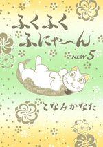 Fuku-Fuku Funyan New 5 Manga