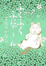 Fuku-Fuku Funyan New 7 Manga