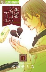 Heartbroken Chocolatier 5