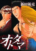 Otodama 1 Manga