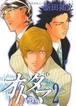 Otodama 2 Manga