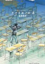 Blue Blaze 8 Manga