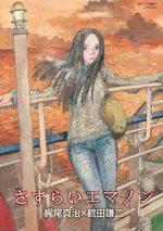 Emanon 1 Manga