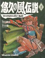 Final Fantasy III : La légende du vent éternel 2