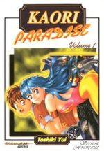 Kaori Paradise 1 Manga