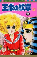 Ouke no Monshou 2 Manga