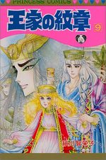 Ouke no Monshou 9 Manga