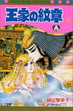 Ouke no Monshou 11 Manga