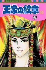 Ouke no Monshou 14 Manga