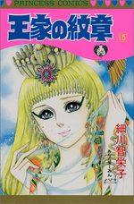 Ouke no Monshou 15 Manga