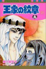 Ouke no Monshou 21 Manga