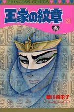 Ouke no Monshou 24 Manga
