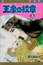 Ouke no Monshou 25 Manga