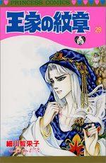 Ouke no Monshou 29 Manga