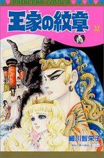Ouke no Monshou 32 Manga