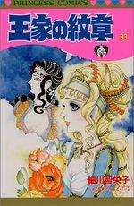 Ouke no Monshou 33 Manga