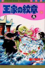 Ouke no Monshou 34 Manga