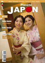 Planète Japon 23 Magazine