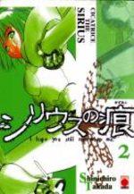 Cicatrice the Sirius 2 Manga
