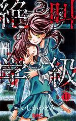 Scary Lessons 11 Manga
