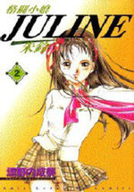 Kakutou Komusume Juline 2 Manga