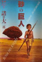 Kyojin-tan Series 1 Manga