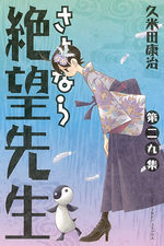Sayonara Monsieur Désespoir 29 Manga