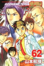 God Hand Teru 62 Manga