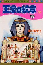 Ouke no Monshou 37 Manga